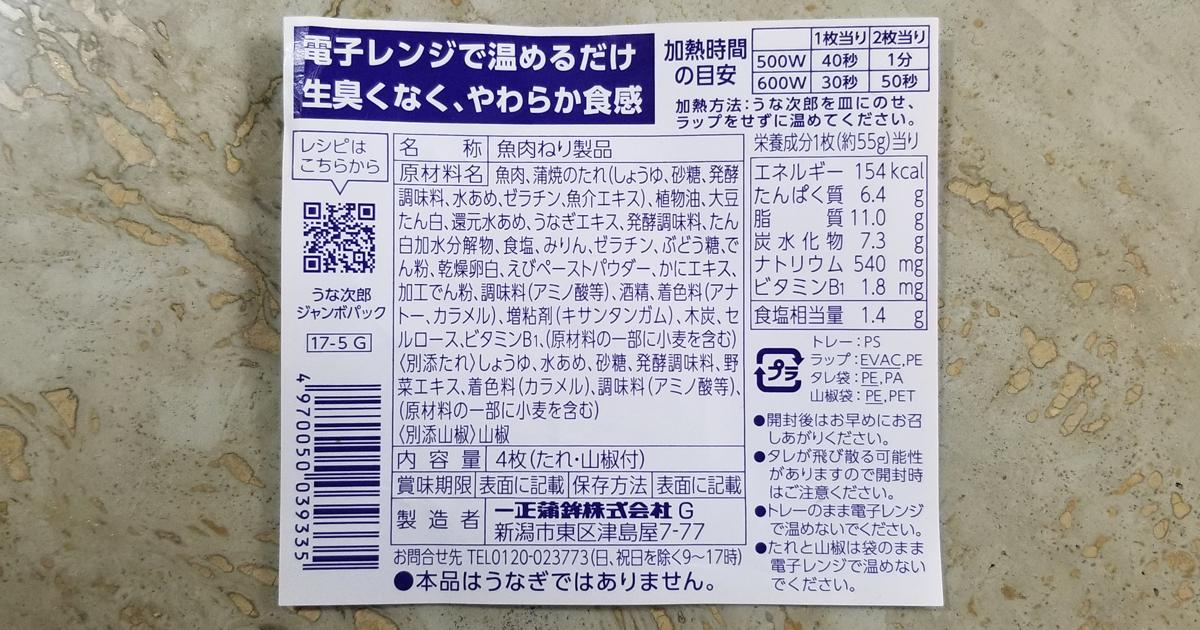 うな次郎(一正蒲鉾)の成分カロリー表