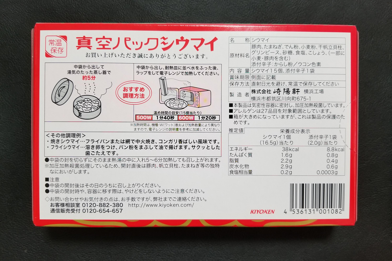 シュウマイ(崎陽軒)のカロリー(kcal)裏