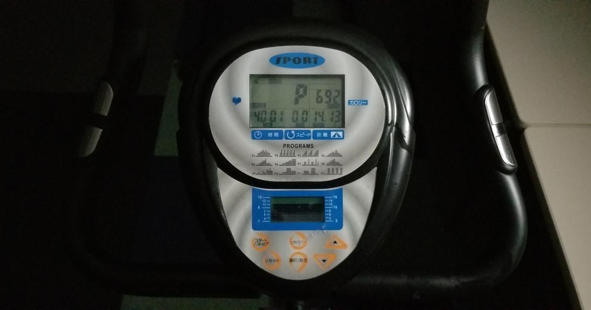 エクササイズバイク心拍数フリー(2018/08/30)