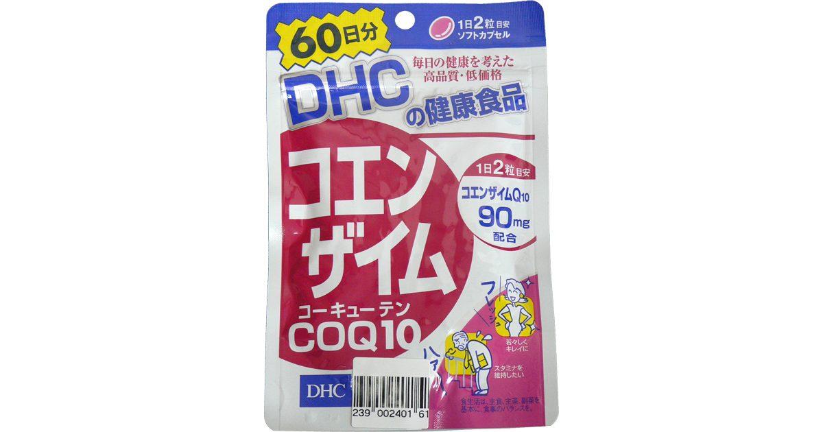 コエンザイムQ10(DHC)