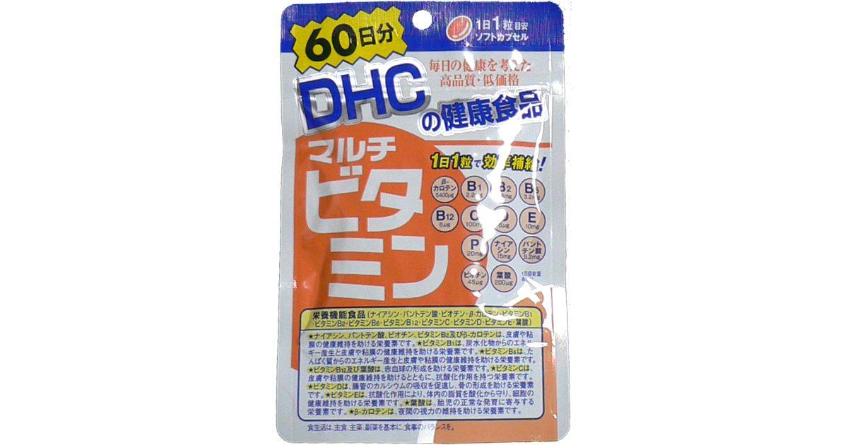 マルチビタミン(DHC)
