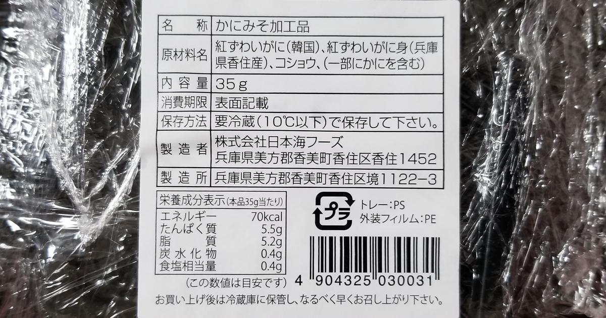 かにみその成分カロリー(kcal)
