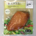 サラダチキン(スモーク)セブンイレブンの成分カロリー(kcal)