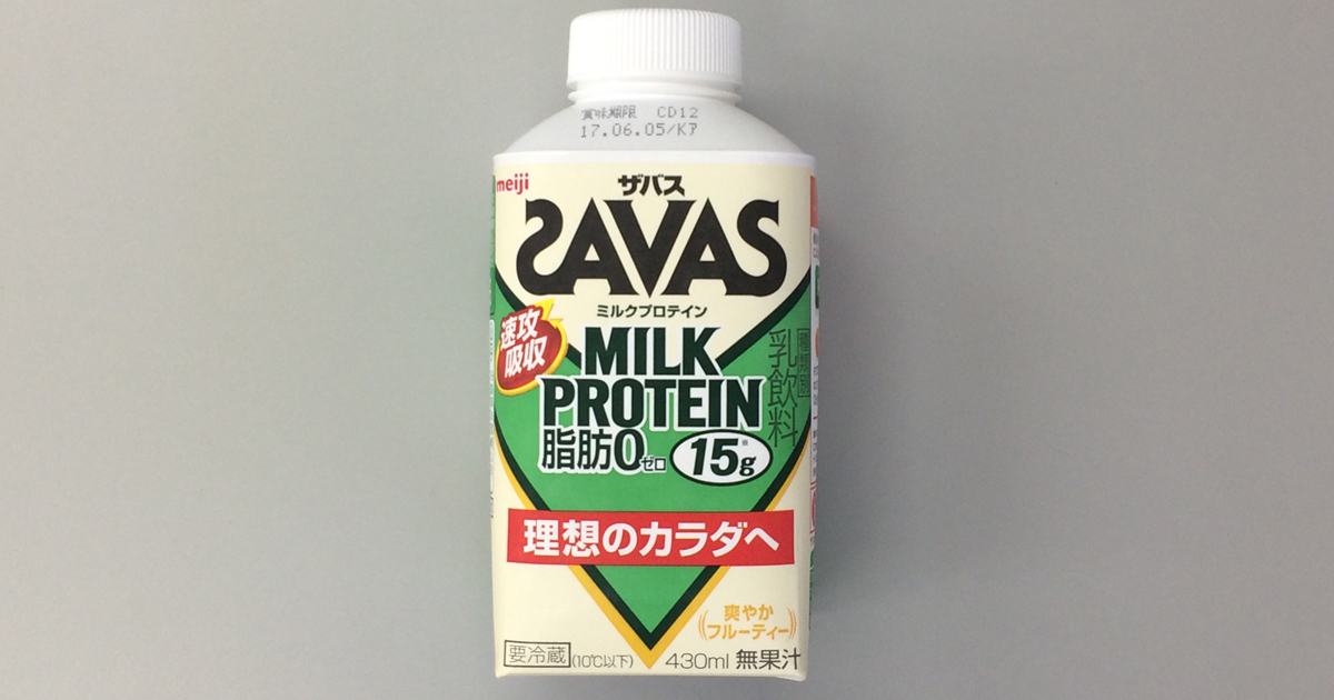 SAVAS(サバス)MILK PROTEIN 脂肪0