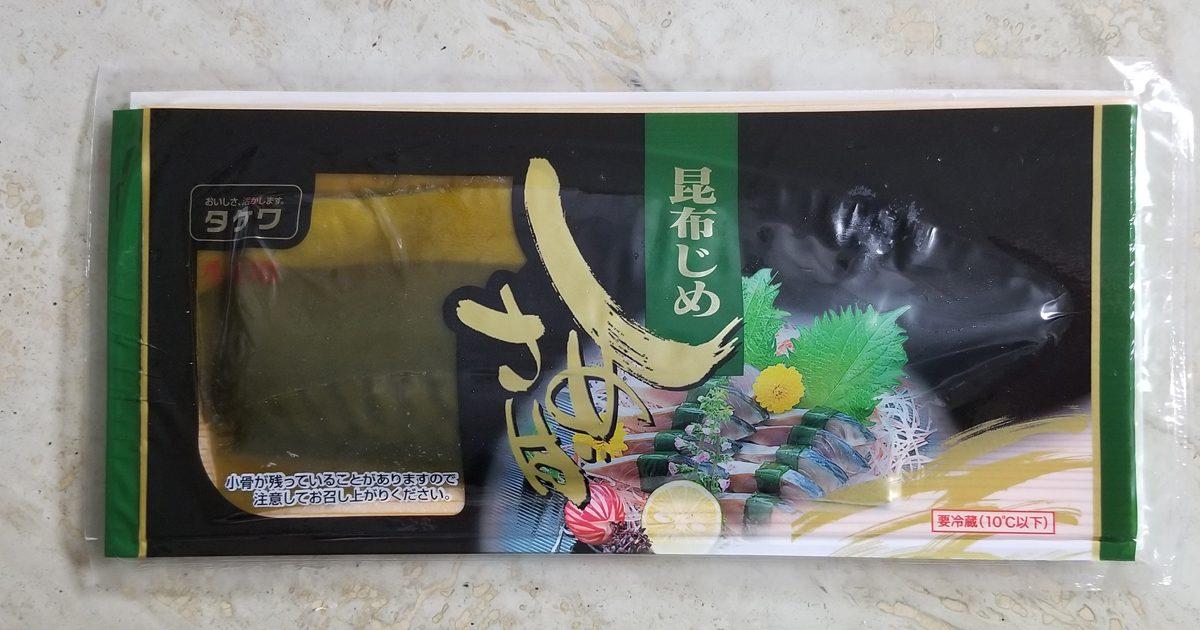 しめ鯖昆布締め(タケワ)の成分カロリー(kcal)