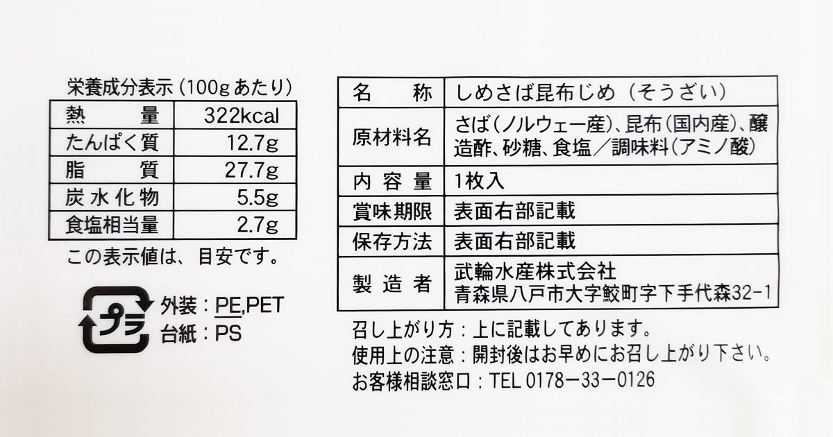 しめ鯖昆布締め(タケワ)の成分カロリー表