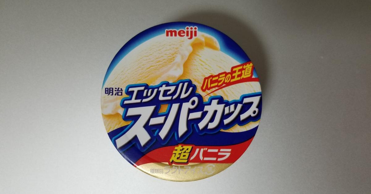 スーパーカップ(明治エッセル)の成分カロリー(kcal)